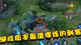 蓝少王者荣耀:澜成为最值得苦练的刺客,高端局无解