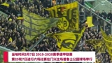 现场视频:3月7日德甲联赛如期举行 现场人山人海