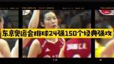 体坛名场面:朱婷4扣入选!东京奥运会排球24强(男女)150个经典强攻