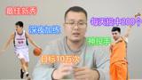 胖周揭秘:山东男篮超级CBA新秀,每天加练200记3分的执着与梦想