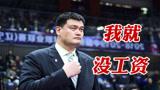 中国篮坛集体降薪,唯独不包括姚明,网友不服:凭什么他在搞特殊