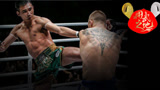 争议击败最强天王乔治的泰拳王遭遇彪悍对手!恶战到底拿下金腰带