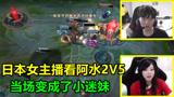 日本女主播观看阿水名场面,看到他2打5翻盘RNG时,瞬间变成了小迷妹!