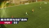 GoGoal足球青训教学——直线带球与90度变向