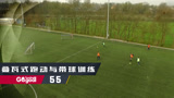 GoGoal足球青训教学第五十五期——叠瓦式跑动与带球训练
