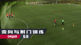 GoGoal足球青训教学第五十八期——变向与射门训练