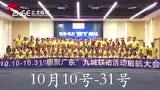 短视频-启动会-佛山_腾讯视频