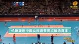"""太心痛!当年中国女排决胜局被日本""""两记发球""""绝杀,赛后全队哭成泪人!"""