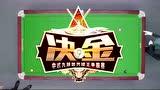 决金中式九球:加雷斯·波茨vs于海涛