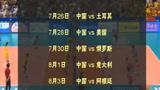 东京奥运会女排赛程出炉,中国女排首战土耳其