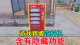 旭升解说;和平精英新增饮料机,含有隐藏功能!