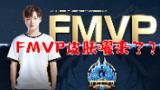 【加菲】世冠赛事聚焦——FMVP皮肤曜来了!