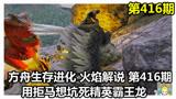 方舟生存进化火焰解说第416期用拒马想坑死精英霸王龙