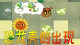 植物大战僵尸搞笑动画:恐龙蛋的出现