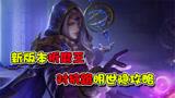 """蓝少王者荣耀:新一代""""折磨王""""对抗路明世隐降临,对线轻松压制"""