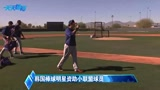 韩国棒球明星资助小联盟球员发千元美金红包