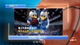 CBA八元老,代表北京篮球的为什么是只鸭子?