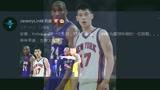 CBA众星缅怀科比 黑曼巴影响一代中国篮球人