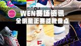 盘点NBA全明星正赛战靴:詹皇上脚2款LBJ17,一人成最大赢家