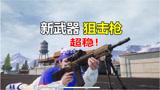 """一把新手专属""""狙击枪""""即将上线!"""