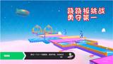 糖豆人终极淘汰赛:跷跷板挑战,勇夺第一
