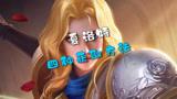 王者荣耀:新英雄夏洛特的四种获取方法,你们打算怎么获取?