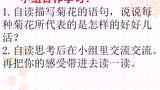 七年级语文上册5 秋天的怀念(史铁生)