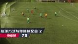 GoGoal足球青训教学第七十三期——控球方式与传接球配合2