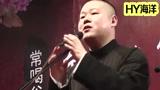 岳云鹏表演中途突然跳下台,观众尖叫连连,集体不淡定了!