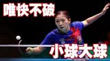 天下武功唯快不破,乒乓球改大了,看刘诗雯是如何应对的!