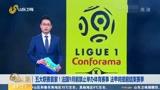 五大联赛首家!法国9月前禁止举办体育赛事 法甲将提前结束赛季