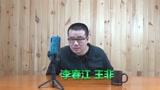 王非执教资历更老,但李春江后来居上,已是CBA历史第一主帅!