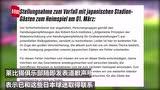 30秒|20名日本球迷被驱逐出德甲赛场 莱比锡红牛致歉