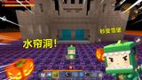 迷你世界:极限挑战!忆涵建水帘洞抵御外敌,大肆装修秒变雪城堡