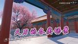 天涯明月刀:人在江湖,天涯有家,金秋十月,天刀归来