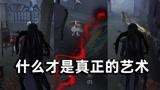 第五人格:二胡师现场battle庄园各大艺术家,谁才是真正的艺术?