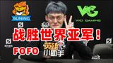 【德杯VG FOFO专访】战胜世界亚军!以为要被SN虐的很惨