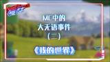 我的世界:MC中的大无语事件,这个落地水建议蛋饺来学!