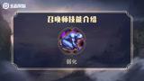 【王者荣耀】召唤师技能-弱化