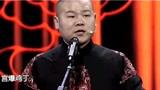 岳云鹏欢乐喜剧人上的夺冠相声,台下美女尊称他为男神了!