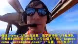 天空飘来一行字!俄罗斯特技飞行表演拉烟写出一行字:保重,待在家中!
