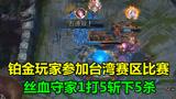 LOL:台湾赛区的选手有多菜?铂金玩家参赛,都能1打5斩下五杀!