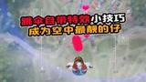 koukou解说吖:跳伞自带特效小技巧,成为空中最靓的仔!