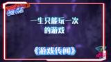 塞尔达传说织梦岛:没人有勇气玩第二次的游戏,有什么特别之处?