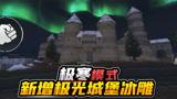 五夜游戏解说:极寒模式归来,新增极光城堡和雪雕滑梯