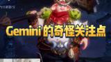 Gemini:猪八戒的尾巴上到底有什么?王者建模的小细节!