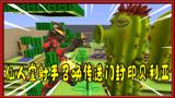 我的世界植物大战僵尸:变大100倍的仙人掌射手用传送门把贝利亚打败了