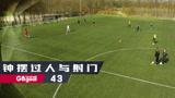 Gogoal足球青训教学第四十三期——钟摆过人与射门