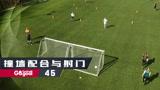 Gogoal足球青训教学第45期——撞墙配合与射门