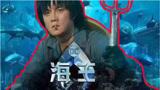 【七夕专场】好家伙,《海王2》主演不是你我可不看!